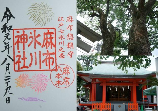 麻布氷川神社の御朱印(令和元年8月)