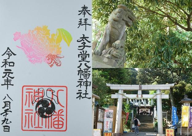 太子堂八幡神社の御朱印(令和元年8月)