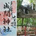 多摩川浅間神社の御朱印(令和元年8月)