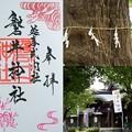 磐井神社の御朱印(令和元年9月)