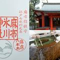 麻布氷川神社の御朱印(令和元年9月)