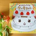 Photos: おたんじょうびのケーキちゃん
