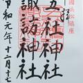 Photos: 五社神社・諏訪神社 御朱印