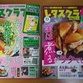 Photos: 新趣味、料理、4カ月目☆彡