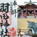 Photos: 羽田神社の御朱印