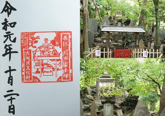 Photos: 羽田富士塚の御朱印