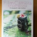 Photos: フィルムカメラ・スタートブック