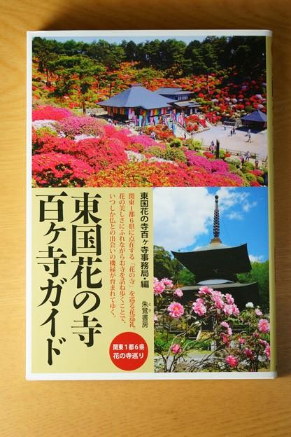 東国花の百ケ寺ガイド