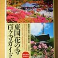 Photos: 東国花の百ケ寺ガイド