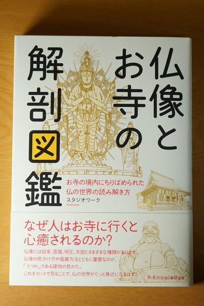 仏像とお寺の解剖図鑑