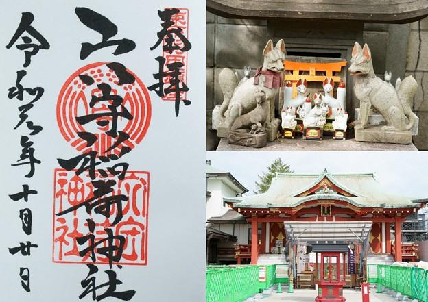 穴守稲荷神社の御朱印