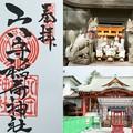 Photos: 穴守稲荷神社の御朱印