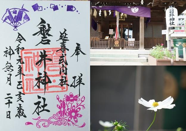 磐井神社の御朱印(令和元年10月)