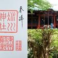赤坂氷川神社の御朱印