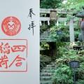 Photos: 四合稲荷の御朱印