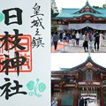 Photos: 日枝神社の御朱印
