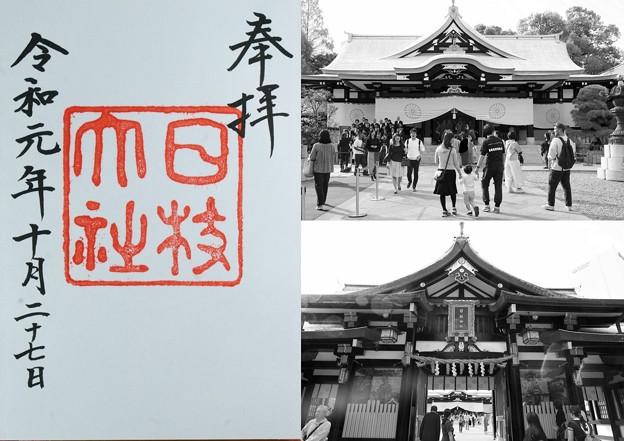 日枝神社の御朱印(復刻版)