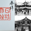 Photos: 日枝神社の御朱印(復刻版)