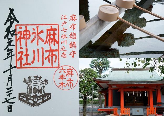 Photos: 麻布氷川神社の御朱印(令和元年10月)