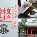 麻布氷川神社の御朱印(令和元年10月)