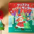 Photos: クリスマスわくわくサンタの日!
