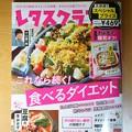 Photos: 新趣味、料理、六カ月目☆彡