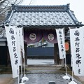 Photos: 浄念寺
