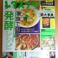 Photos: 新趣味、料理、七カ月目☆彡