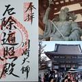 川崎大師、御朱印(大本堂)2020
