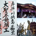 Photos: 川崎大師、御朱印(不動堂)2020