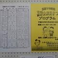 s-喜楽会演芸まつり-01