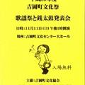 歌謡祭-01188