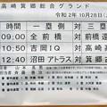 高崎高陽戦-01