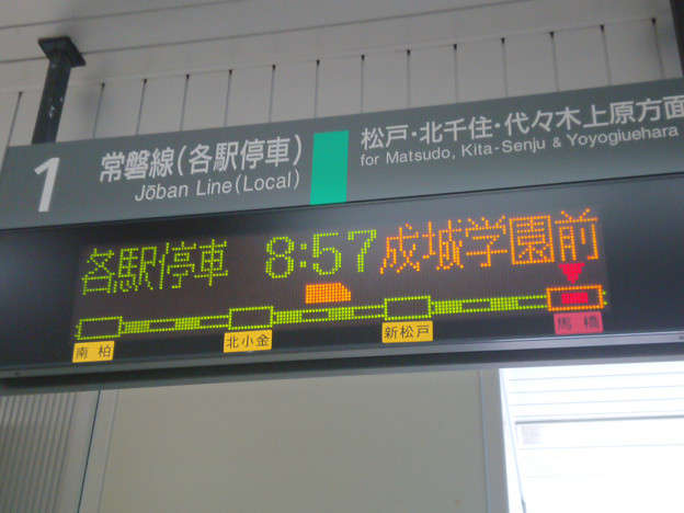 1番線発車標 [JR東日本 馬橋駅]