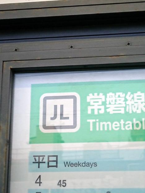 時刻表の路線記号 [JR東日本 馬橋駅]
