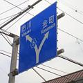 写真: 標識(青看) [千葉県道5号線]
