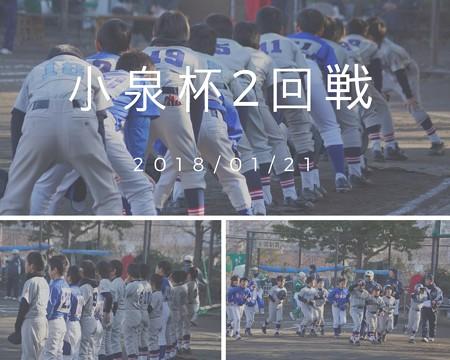 2018小泉杯2回戦 (1)