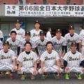 全日本大学野球選手権大会 2017.06.07