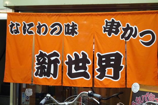 堺東にもあった