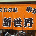 Photos: 堺東にもあった