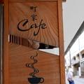 Photos: 町家Cafe