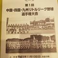 中四国九州選手権大会