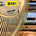 写真: 30cmフルサイズ扇風機でMac ~猛暑中~朦朧腰痛