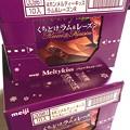 Meltykiss ラム酒レーズン 4本入x20個 ~毎冬まとめ買い寒くて溶けないし美味しい食事~毎夜の1人ディナー用…