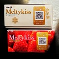 Photos: 10:44 Red & White Meltykiss x2 -Light & Shadow mix- 紅白~光と陰~1人Xmas&Birthday用とっといた~12.12