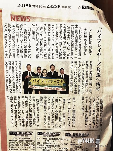 テレ東社長、大杉漣さんを悼む「大杉さんがいらっしゃらなければできなかった作品」そだねー「最終話まで放送決定。何としても放送にこぎつける。25日はHANA-BIも」