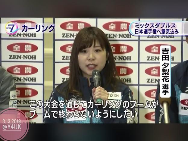 吉田夕梨花「この大会を通じてカーリングのブームがブームで終わらないようにしたい」そだねー(*^▽^*)~ニュース7