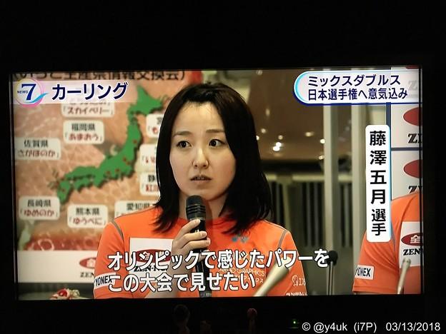 Photos: 19:27藤澤五月「オリンピックで感じたパワーをこの大会で見せたい」見たいねー(T_T)そだねーo(*゚▽゚*)o~ニュース7速写