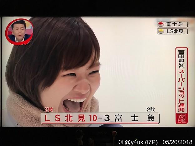 Photos: 吉田知那美、スーパーショット決めて最高の満面の笑み(*≧∀≦*)だからチームは仲良くいい雰囲気で強くなる(*^▽^*)そだねー!(くりぃむしちゅー上田も感心)