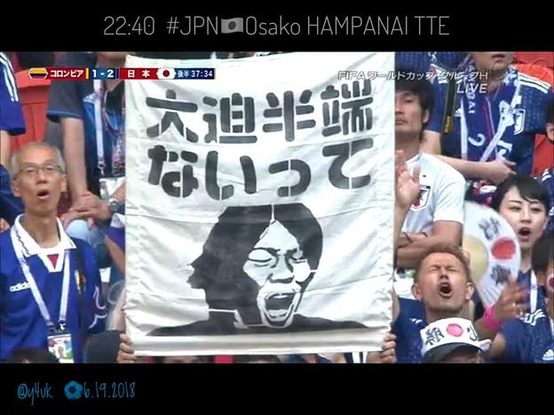 22:40勝利が近くなり「大迫半端ないって」日本代表サポーター持ってきた有名ロゴ幕をカメラは世界に向け映した!Osako HAMPANAI TTE!!